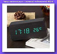 Часы 862-4,Часы 862-1,Часы настольные декоративные с зеленой подсветкой!Опт