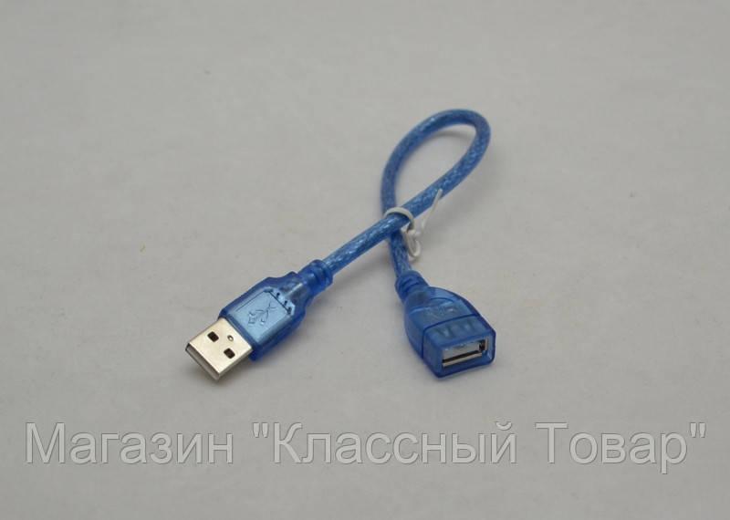 USB Удлинитель 2.0