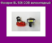 Фонарик BL 508 COB велосипедный!Акция
