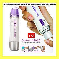 Прибор для полировки и шлифовки ногтей Naked Nails!Акция