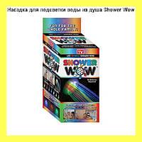 Насадка для подсветки воды из душа Shower Wow