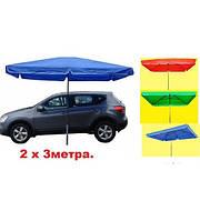 Зонт 2 х 3 пляжный, зонт для торговли, для отдыха с УФ (UF) защитой.