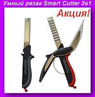 Умный резак Smart Cutter,Нож и Smart Cutter 3 в 1!Акция