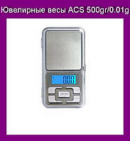 Ювелирные весы ACS 500gr/0.01g!Акция