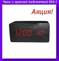 Часы 862-1,Часы настольные декоративные с красной подсветкой!Акция