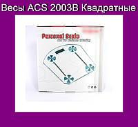Весы ACS 2003B Квадратные!Опт