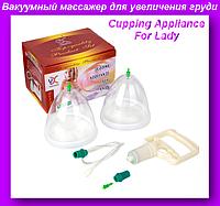 Вакуумный массажер для увеличения груди Cupping Appliance For Lady!Опт