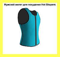 Мужской жилет для похудения Hot Shapers!Опт