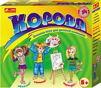 Настольная игра Корова Веселая игра для детской компании. Ранок