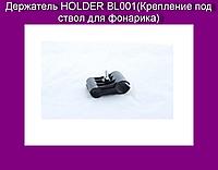 Держатель HOLDER BL001(Крепление под ствол для фонарика)!Опт