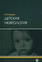 Бадалян Л.О. Детская неврология