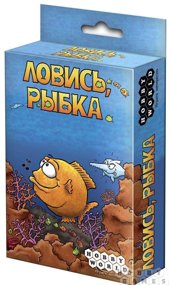 Настольная игра Ловись рыбка. Мир Хобби