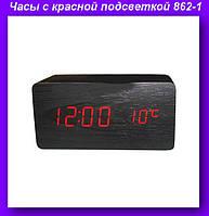 Часы 862-1,Часы настольные декоративные с красной подсветкой