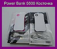 Power Bank 5600 Косточка!Акция