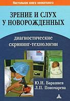 Барашнев Ю. И., Пономарева Л. П. Зрение и слух у новорожденных. Диагностические скрининг-технологии
