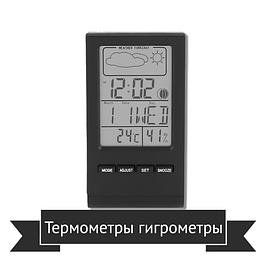 Термометры гигрометры цифровые с выносным датчиком