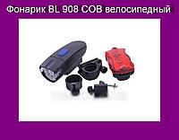 Фонарик BL 908 COB велосипедный