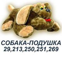 Мягкая игрушка Собака Подушка (43см)