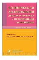 Балаболкин И.И., Булгакова В.А. Клиническая аллергология детского возраста с неотложными состояниями