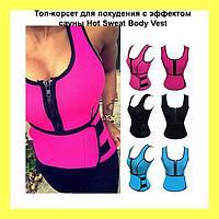 Топ-корсет для похудения с эффектом сауны Hot Sweat Body Vest!Акция