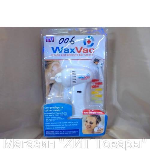"""Ухочистка Wax Vac 006 - Магазин """"ХИТ Товары"""" в Одессе"""