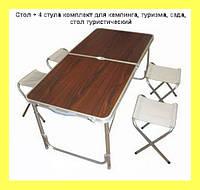 Стол + 4 стула комплект для кемпинга, туризма, сада, стол туристический!Опт