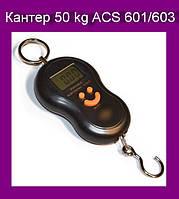 Кантер 50 kg ACS 601/603!Акция
