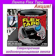 Лента Flex Tape,Сверхпрочная водонепроницаемая лента!Акция