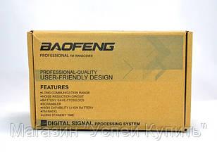 Мобильная рация BAOFENG UV 5R