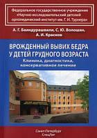 Алексей Баиндурашвили Врожденный вывих бедра у детей
