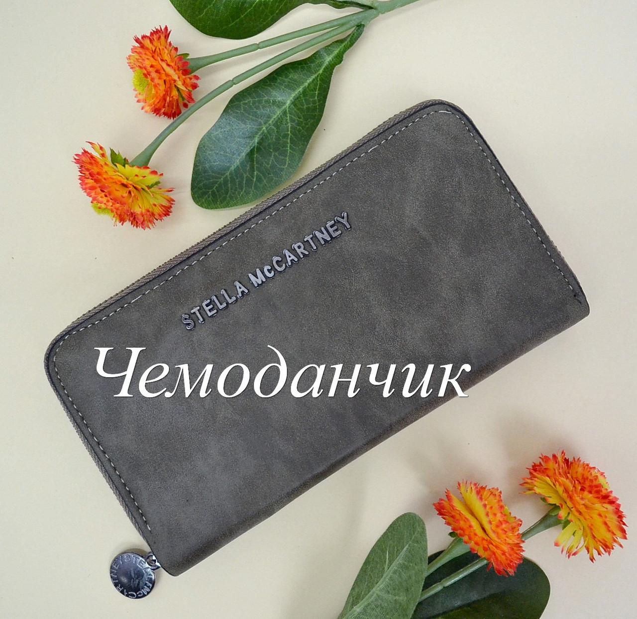 cbec51db7e22 Кошелек Stella McCartney Стелла Маккартни 2 - ЧЕМОДАНЧИК - самые красивые  сумочки по самой приятной цене