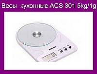 Весы ACS 301 5kg/1g
