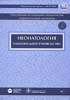 Володин Н.Н. Неонатология. Национальное руководство (+CD)