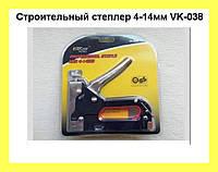 Строительный степлер 4-14мм VK-038