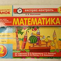 Математика 2 клас. Експрес-контроль. Оновлена програма.