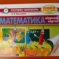 Математика 4 клас. Експрес-контроль. Оновлена програма.