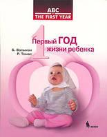 Вальман Б. Первый год жизни ребенка
