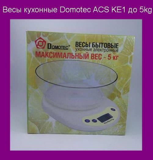 Весы кухонные Domotec ACS KE1 до 5kg!Акция