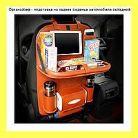 Органайзер - подставка на заднее сиденье автомобиля складной!Опт