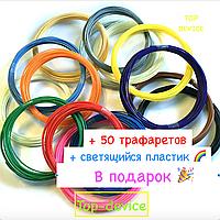 ABS пластик для 3D 3Д ручки 12 цв по 10м + 50 трафаретов и светящийся пластик в подарок! Набор нити из АБС