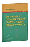 Денисов М.Ю. Заболевания пищеварительной системы у детей раннего возраста