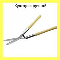 Кусторез ручной (садовые ножницы)!Акция