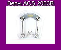 Весы ACS 2003B Квадратные!Акция