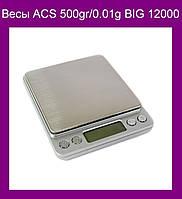 Весы ACS 500gr/0.01g BIG 12000!Акция
