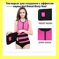 Топ-корсет для похудения с эффектом сауны Hot Sweat Body Vest!Опт