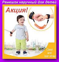 Child anti lost strap,Ремешок наручный поводок для ребенка!Акция
