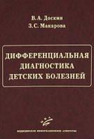 Доскин В.А., Макарова З.С. Дифференциальная диагностика детских болезней