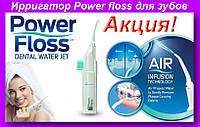 Ирригатор Power floss для зубов,Персональный ирригатор полости рта!Акция