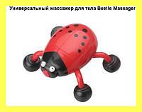 Универсальный массажер для тела Beetle Massager!Акция