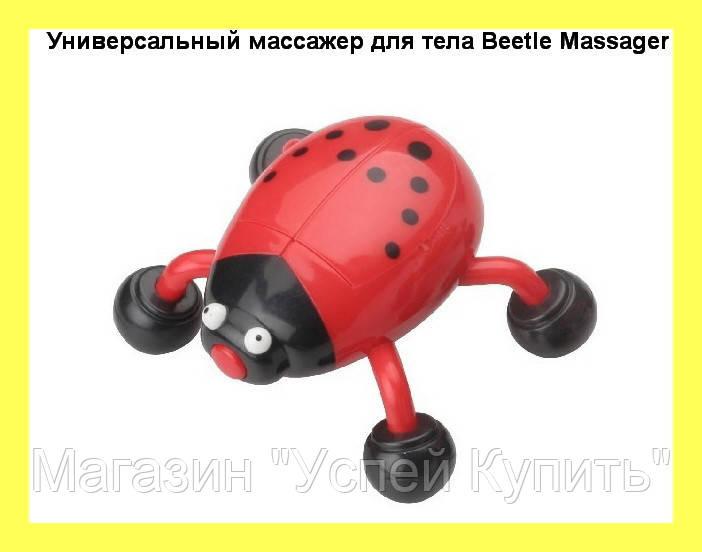 """Универсальный массажер для тела Beetle Massager!Акция - Магазин """"Успей Купить"""" в Одесской области"""